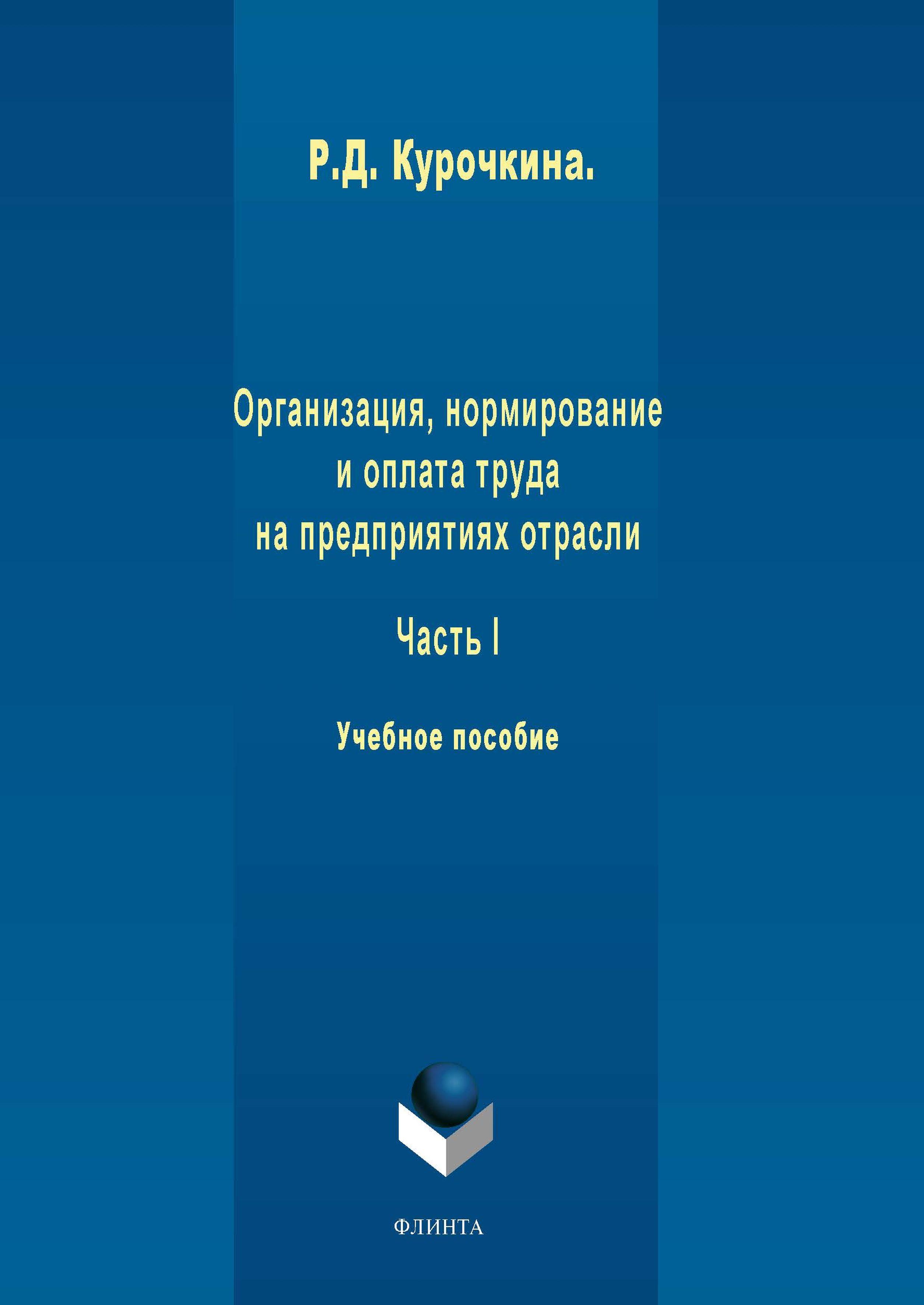 Р. Д. Курочкина Организация, нормирование и оплата труда на предприятиях отрасли. Часть I связь на промышленных предприятиях