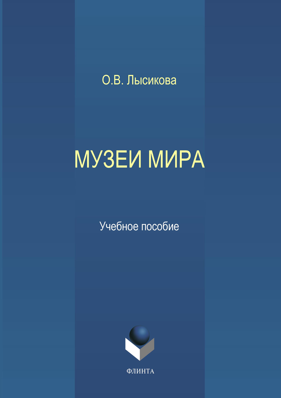 О. В. Лысикова Музеи мира. Учебное пособие 50pcs lot lsm303dlhtr