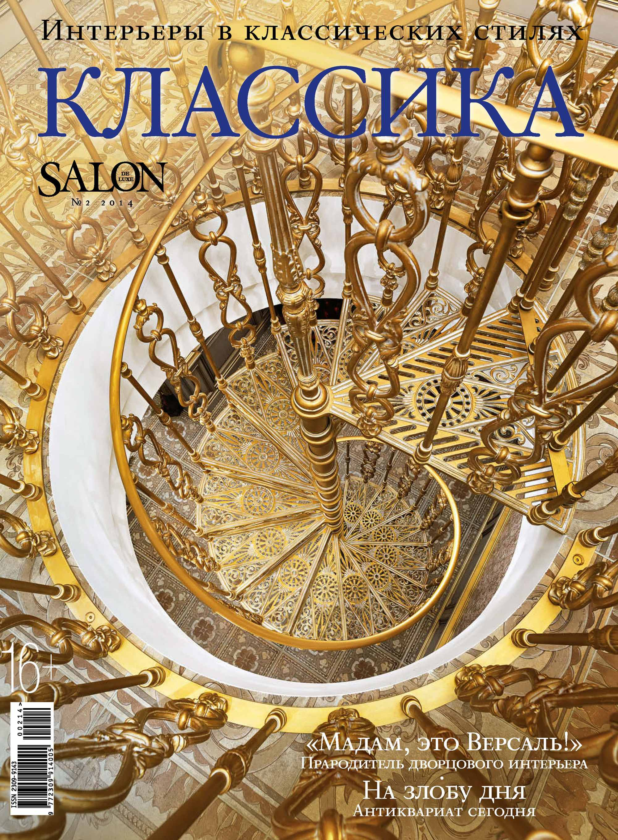 ИД «Бурда» SALON de LUXE. Спецвыпуск журнала SALON-interior. №02/2014 ид бурда salon interior 11 2014