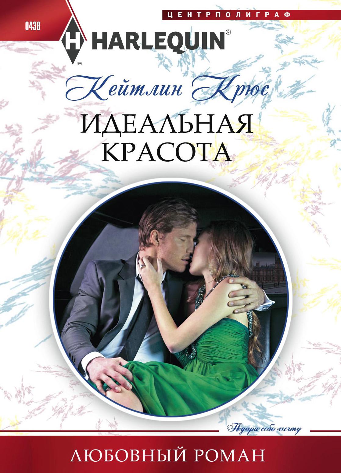 Кейтлин Крюс Идеальная красота крюс к идеальная красота роман