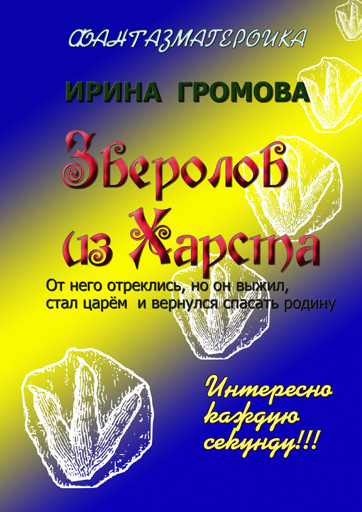Ирина Громова Зверолов из Харста evans v dooley j upstream intermediate b2 teacher s book