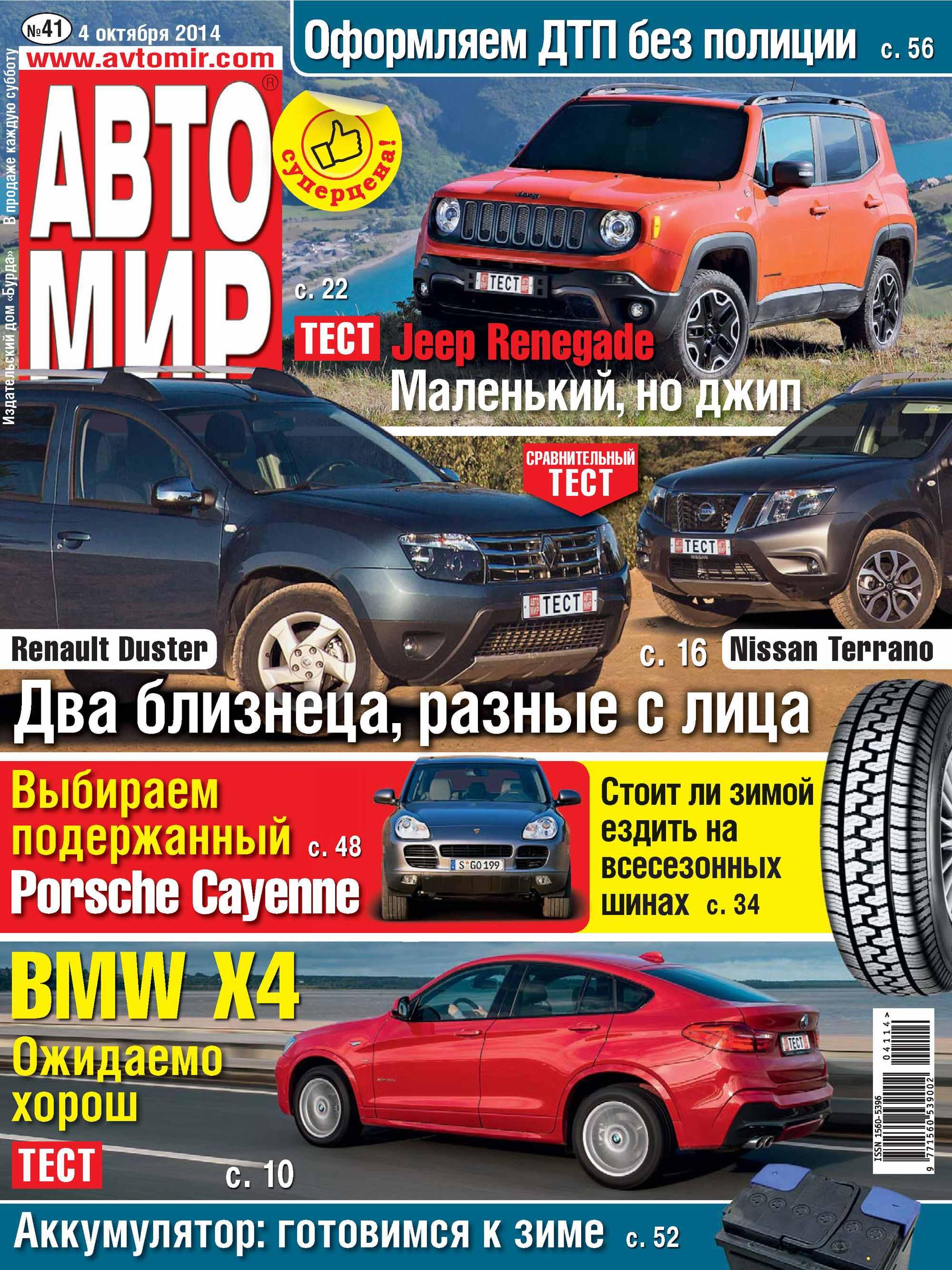 ИД «Бурда» АвтоМир №41/2014 ид бурда автомир 35 2014