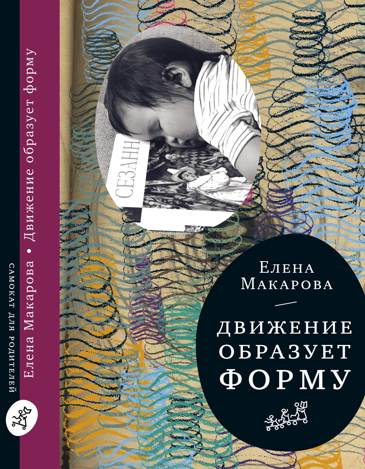 Елена Макарова Движение образует форму макарова е как вылепить отфыркивание в 3 х томах том i освободите слона isbn 9785917596020