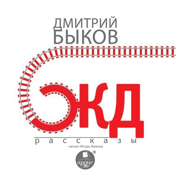 Дмитрий Быков ЖД-рассказы билеты жд россия