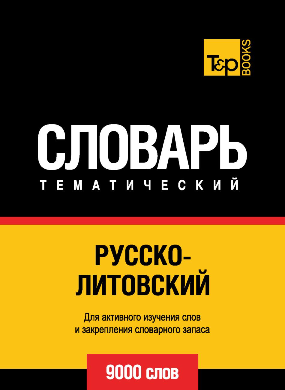 Отсутствует Русско-литовский тематический словарь. 9000 слов