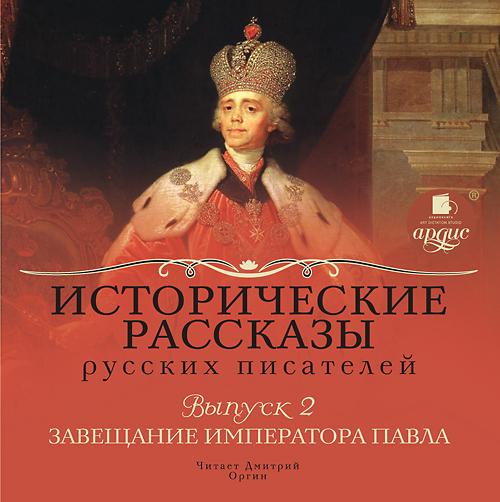 Коллективные сборники Выпуск 2: Завещание императора Павла (сборник)