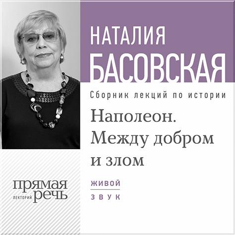 Наталия Басовская Лекция «Наполеон. Между добром и злом» наталия басовская женщины в истории цикл лекций для чтения