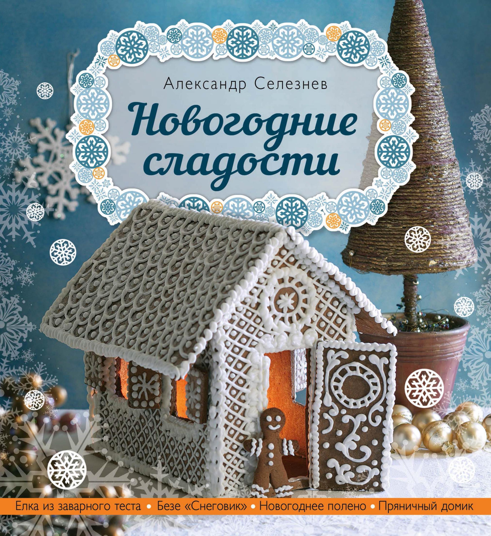 Александр Селезнев Новогодние сладости