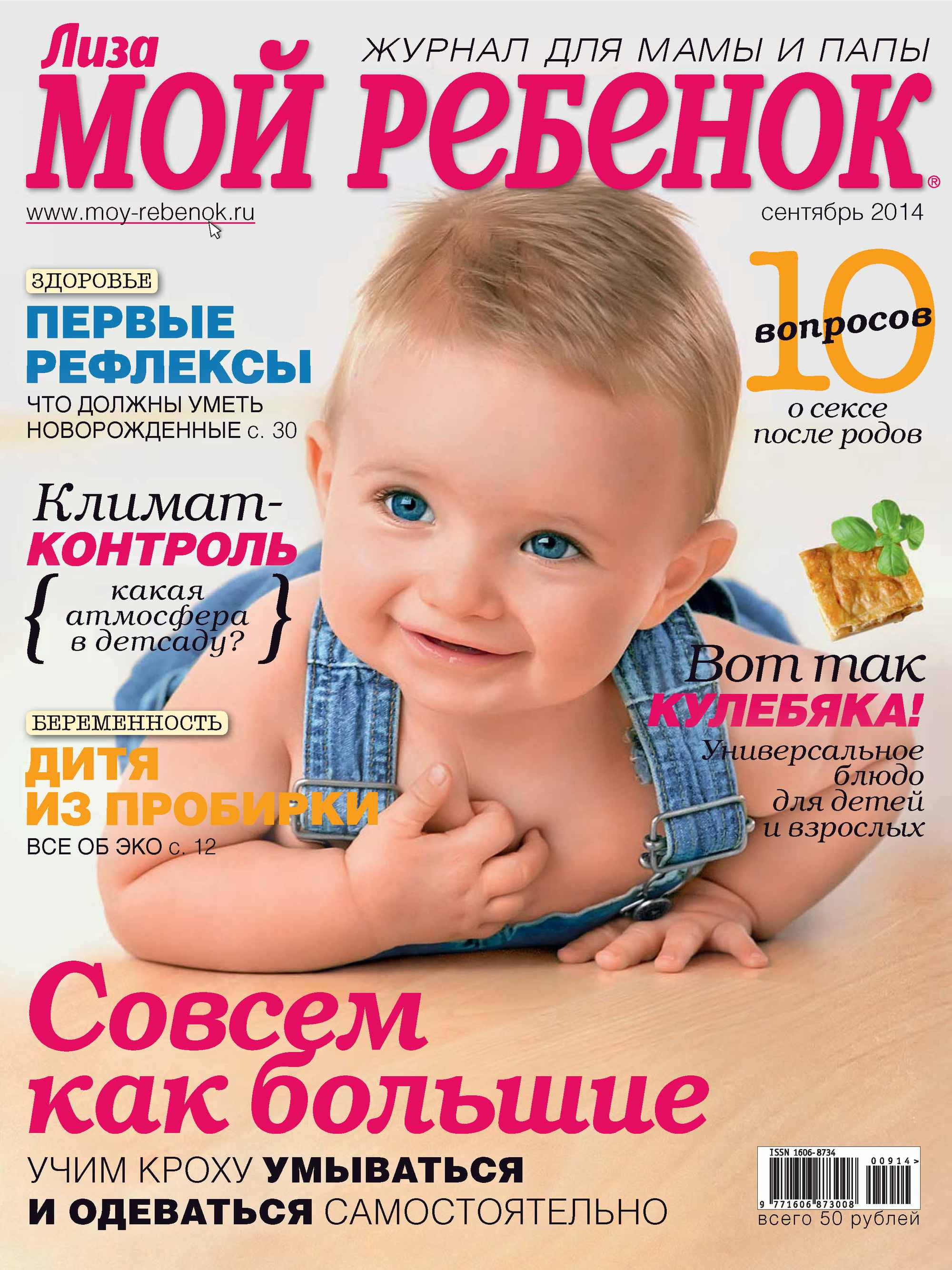 ИД «Бурда» Журнал «Лиза. Мой ребенок» №09/2014 ид бурда журнал лиза мой ребенок 11 2014