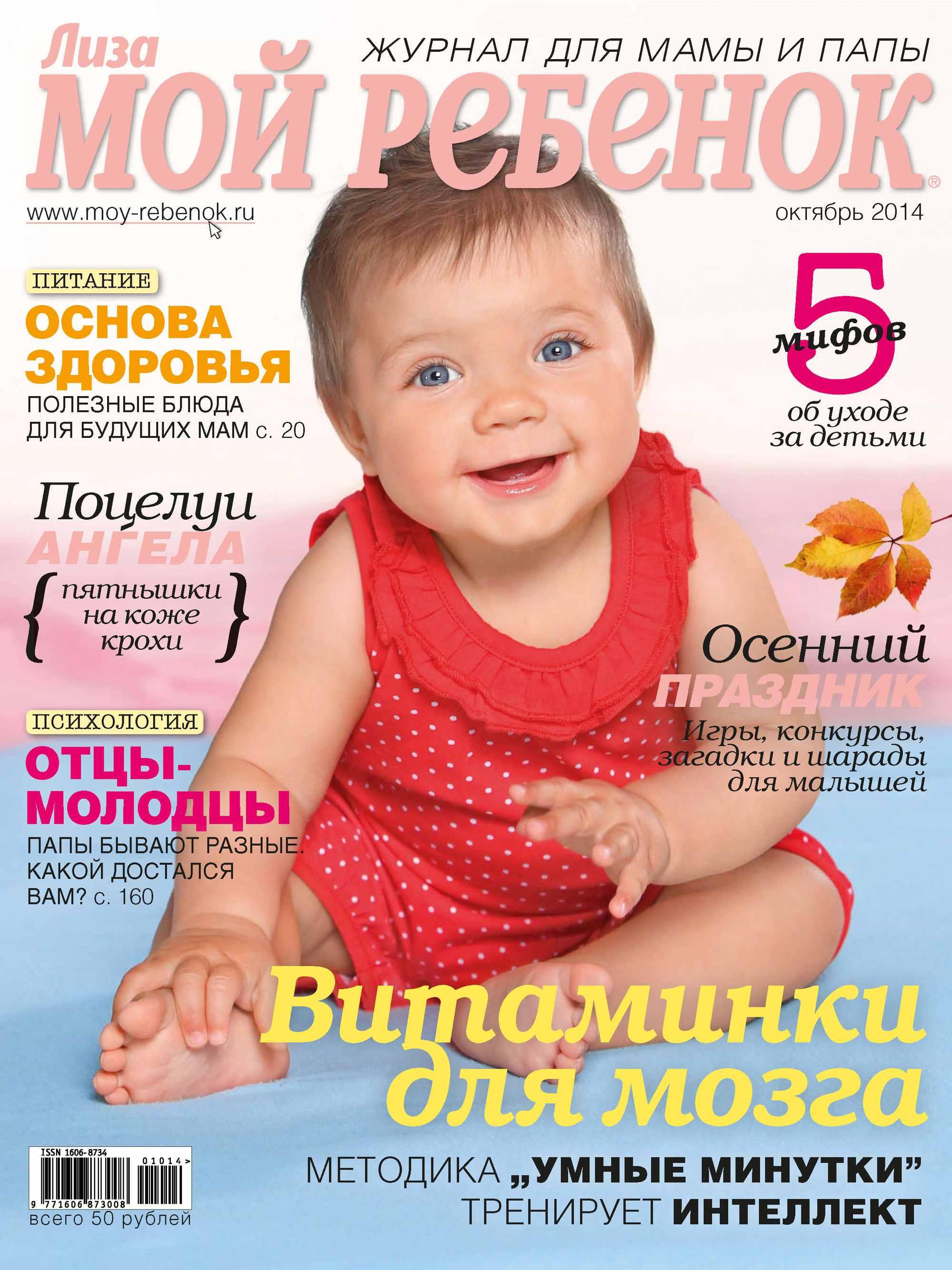 ИД «Бурда» Журнал «Лиза. Мой ребенок» №10/2014 ид бурда журнал лиза мой ребенок 11 2014