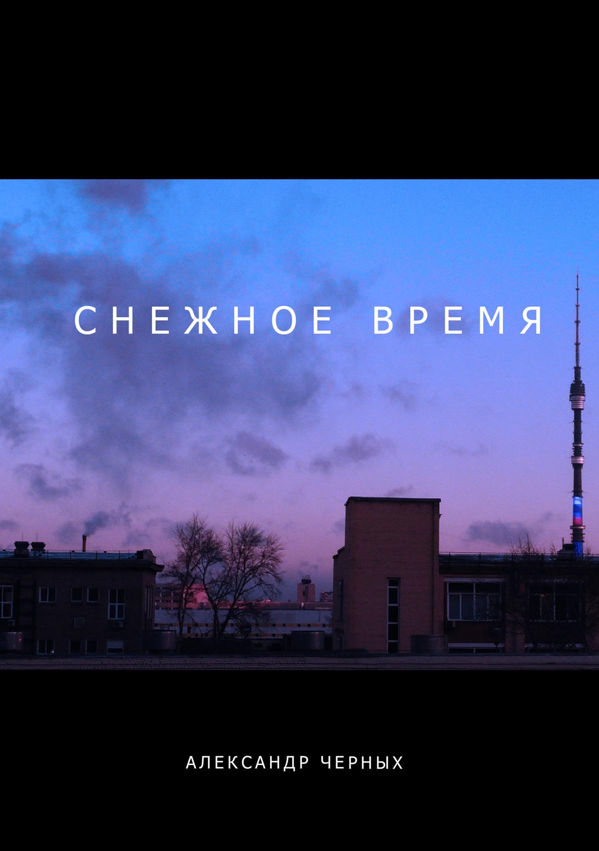 Александр Черных Снежное время