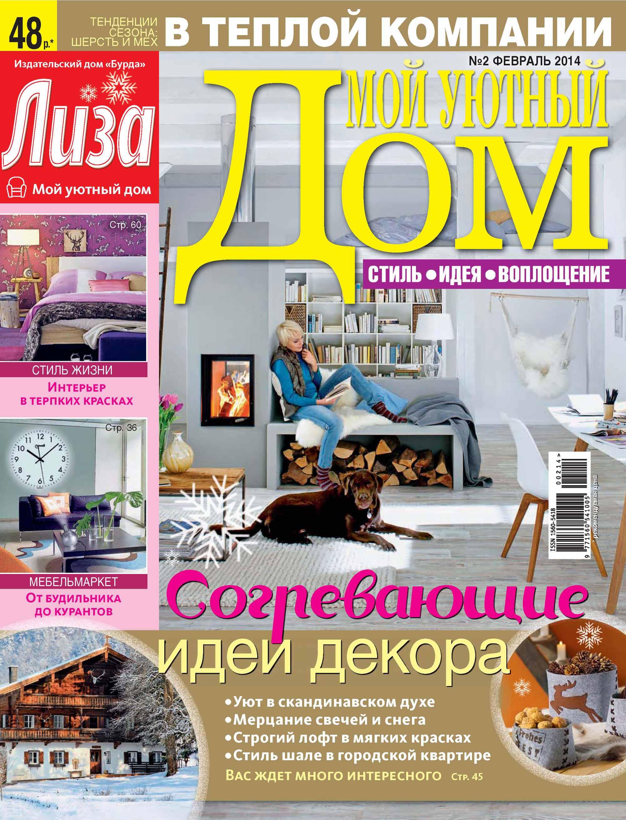 ИД «Бурда» Журнал «Лиза. Мой уютный дом» №02/2014