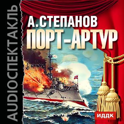 Александр Николаевич Степанов Порт-Артур (спектакль) отсутствует дело о сдаче крепости порт артур японским войскам в 1904 г отчет