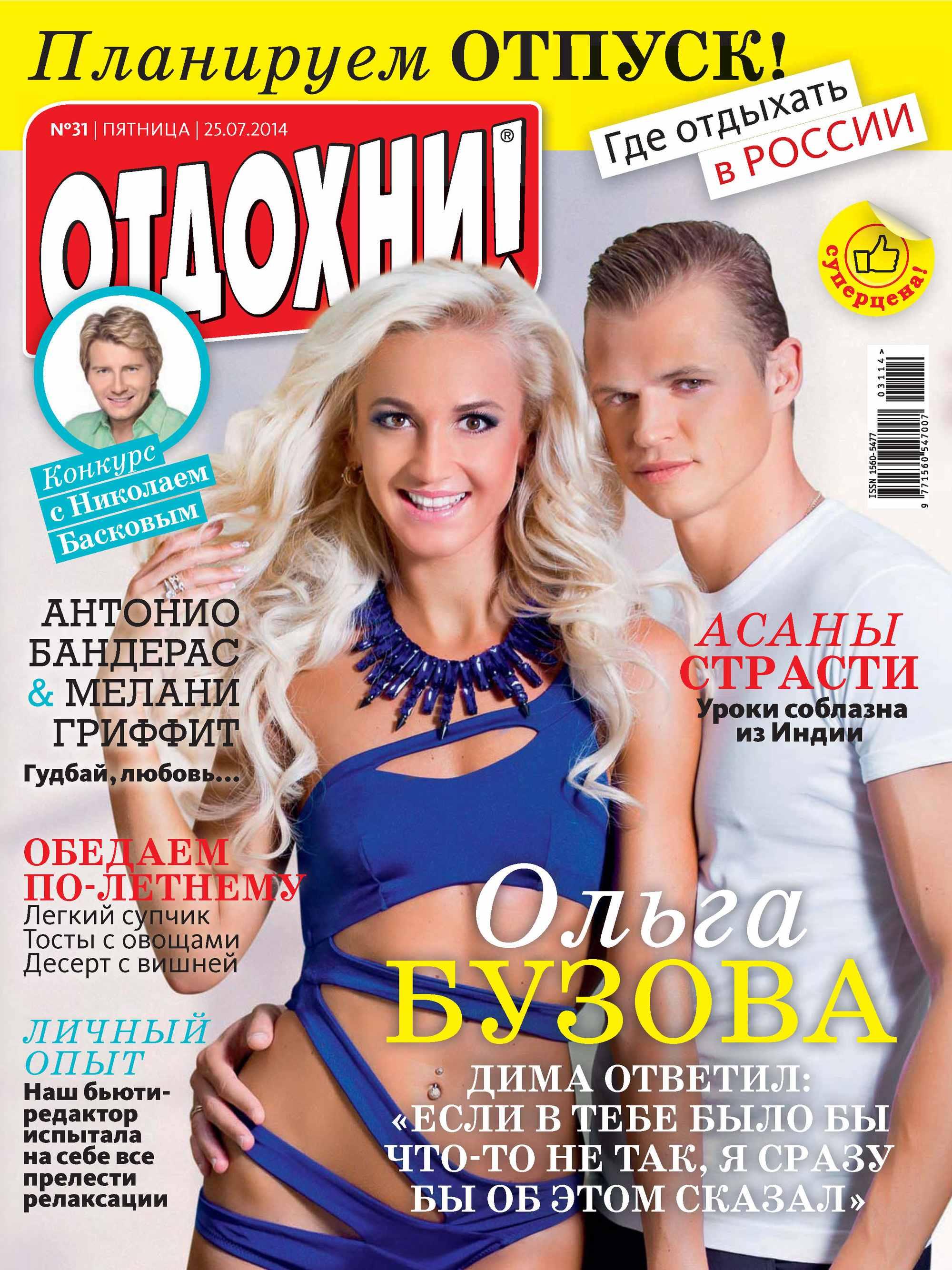 ИД «Бурда» Журнал «Отдохни!» №31/2014 цена