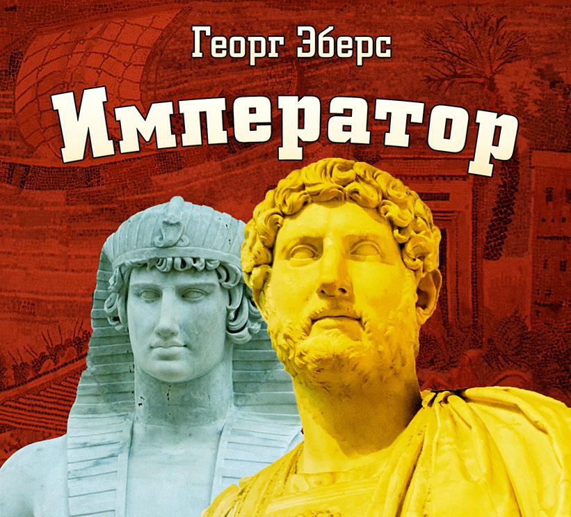 Георг Эберс Император георг эберс император том 1