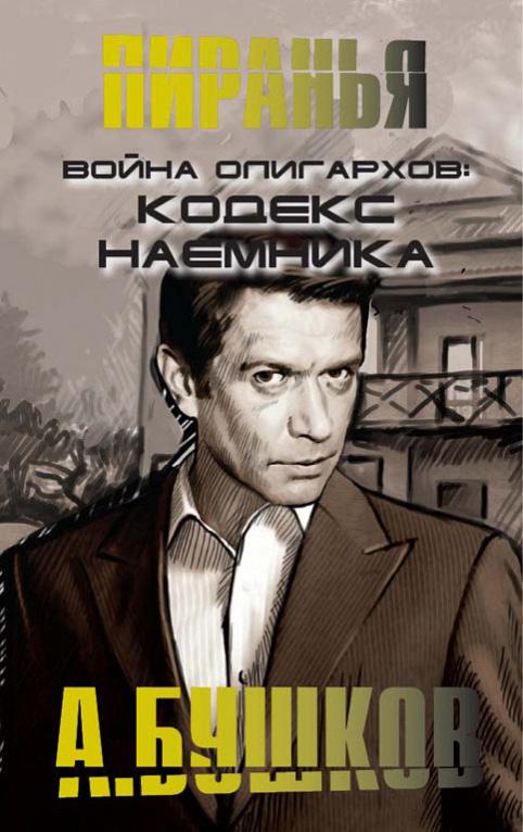 Александр Бушков Война олигархов. Кодекс наемника игровой набор росмэн 28802 неваляшка джордж