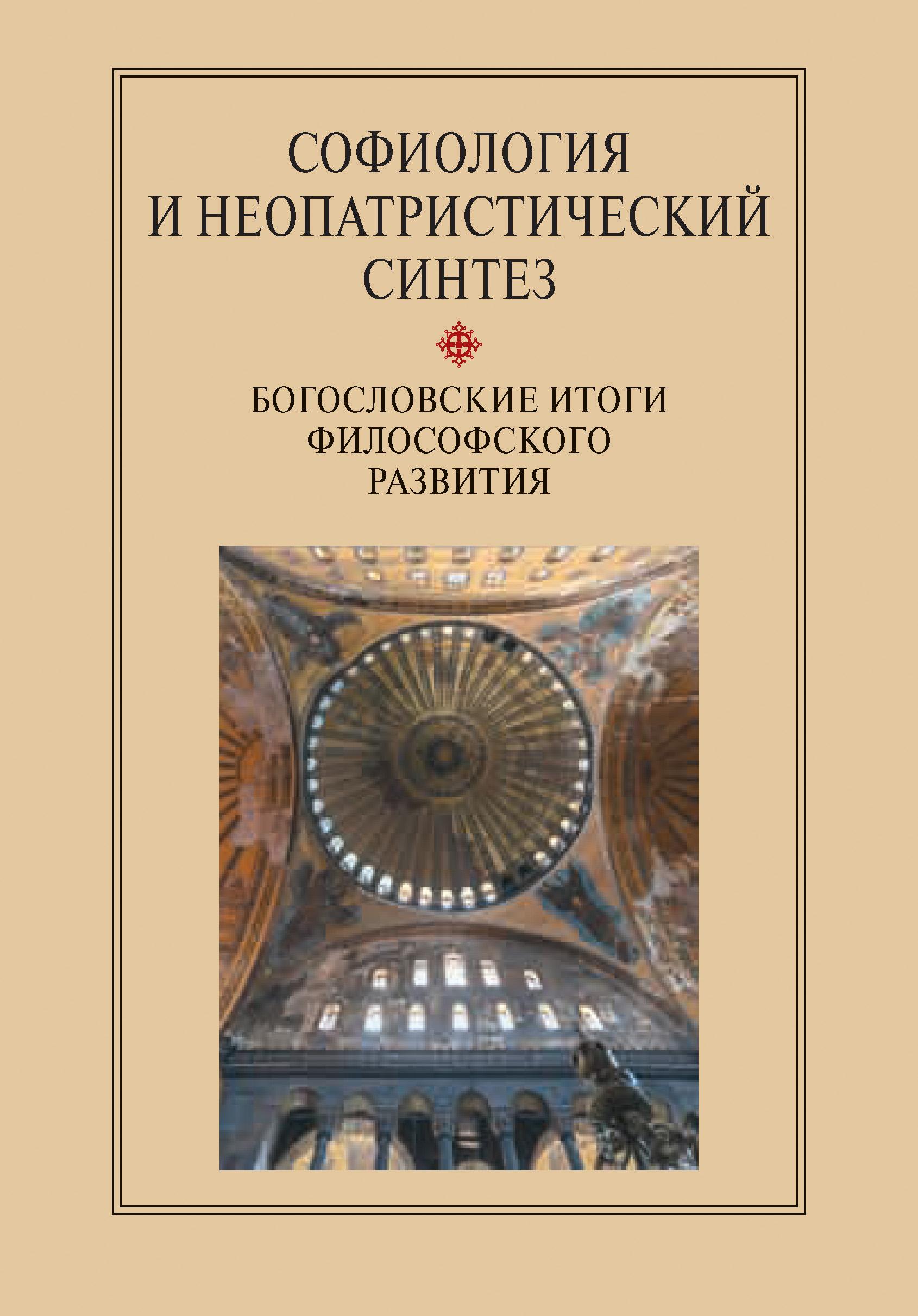 Сборник статей Софиология и неопатристический синтез. Богословские итоги философского развития