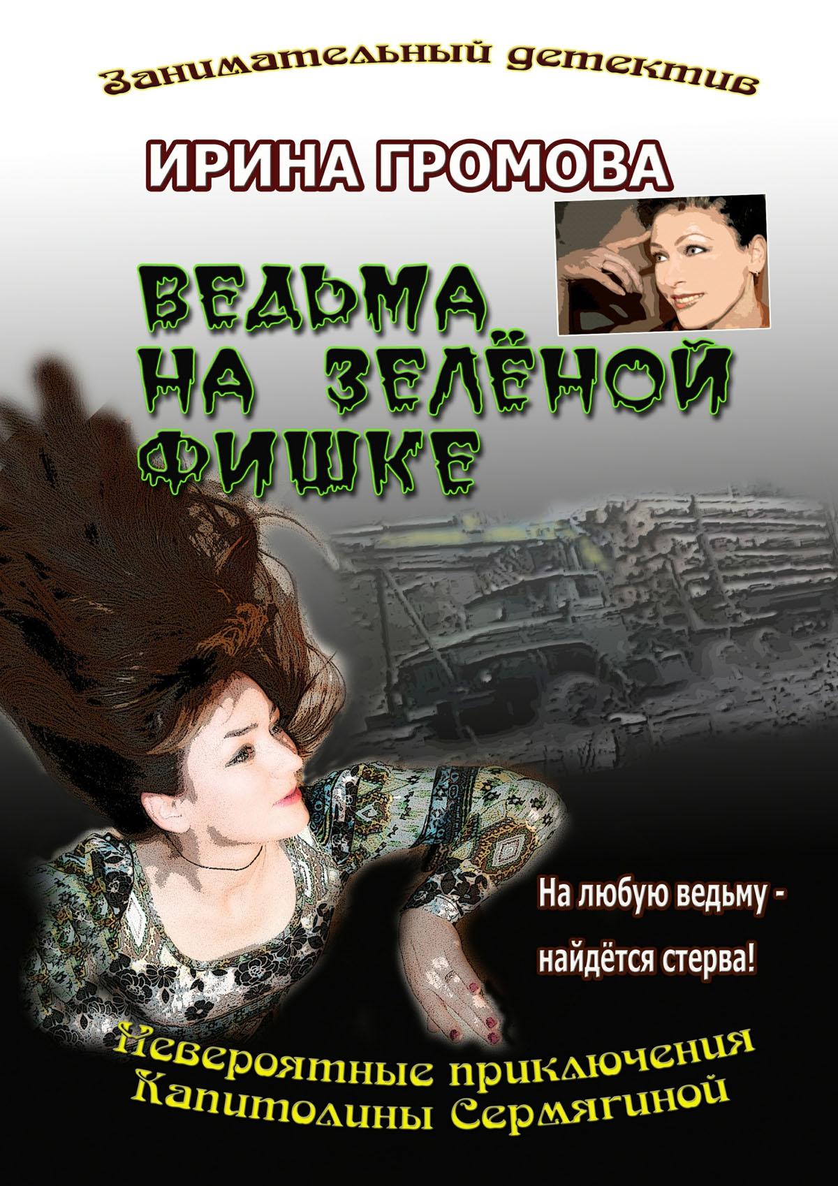 Ирина Громова Ведьма назелёной фишке тёща