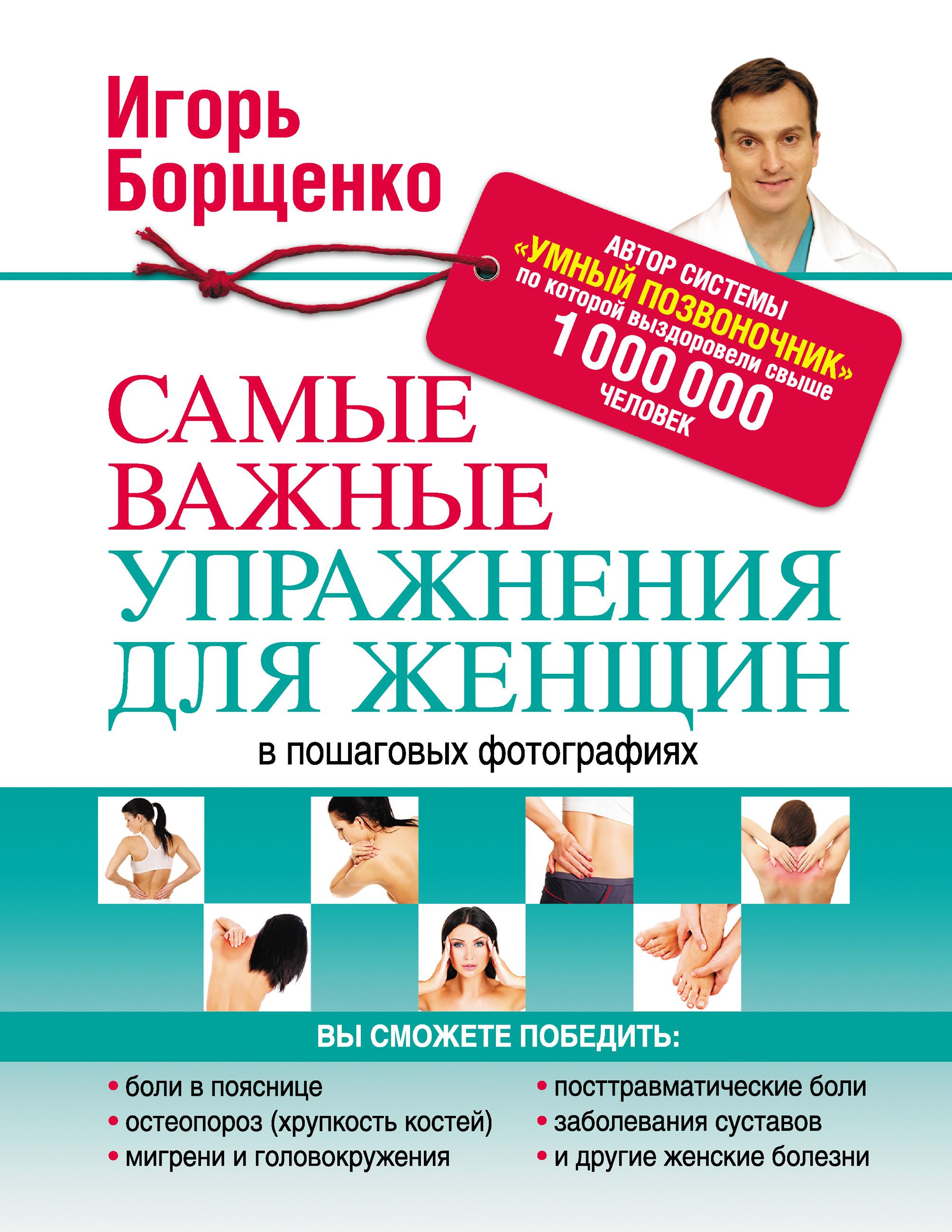Игорь Борщенко Самые важные упражнения для женщин в пошаговых фотографиях елена шипилова как сделать букеты из конфет в пошаговых фотографиях