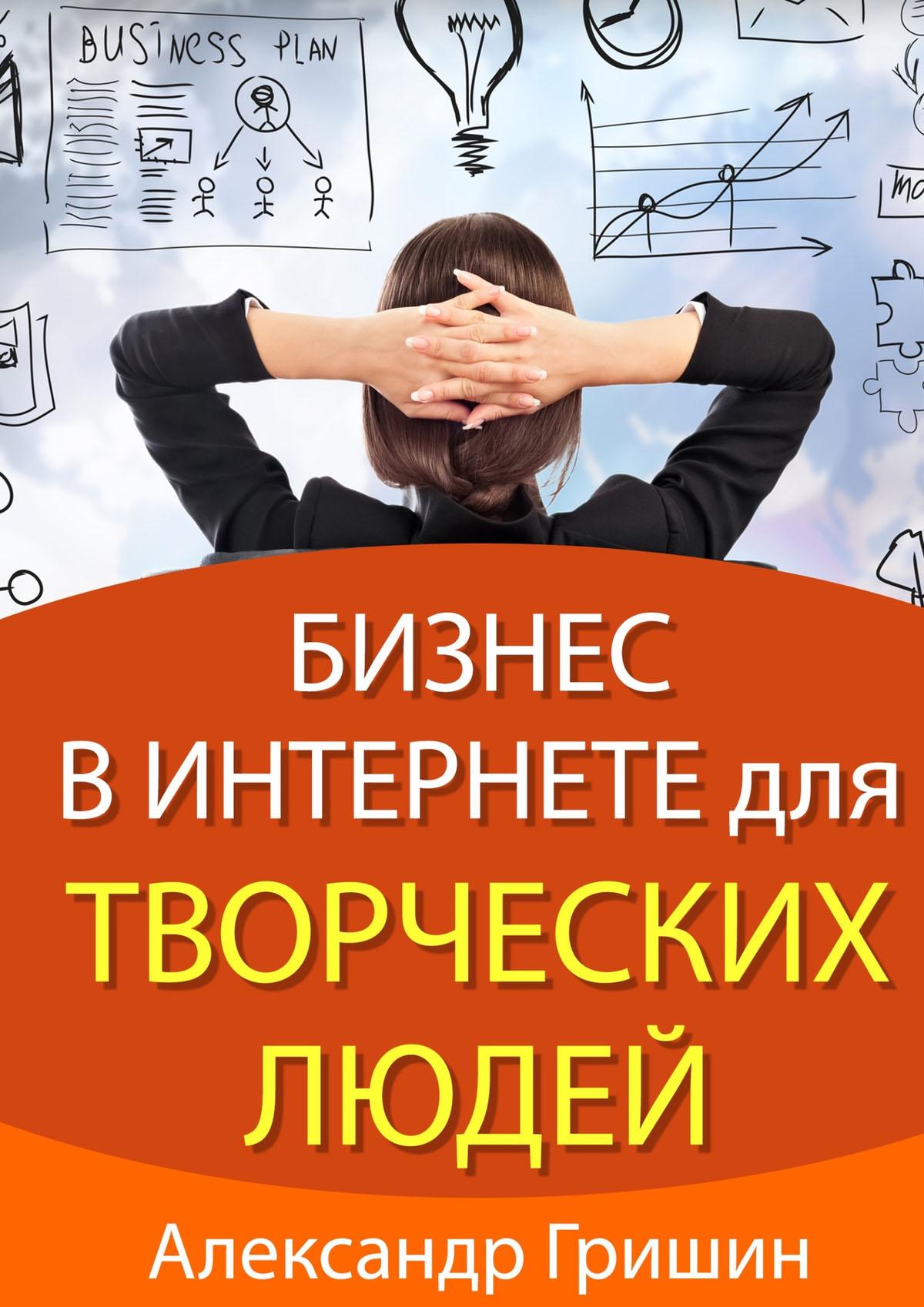 Александр Гришин Бизнес винтернете длятворческих людей