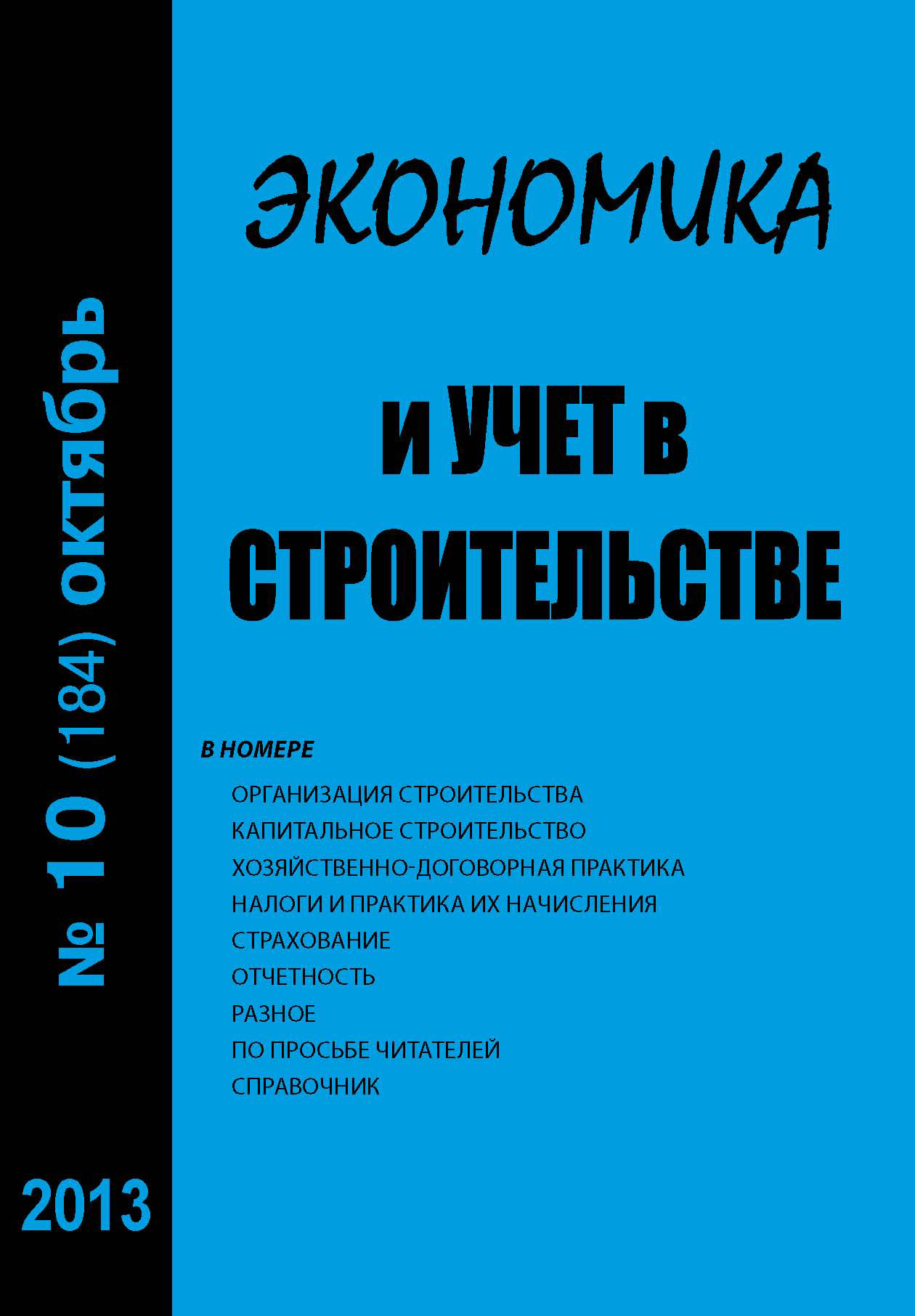Отсутствует Экономика и учет в строительстве №10 (184) 2013