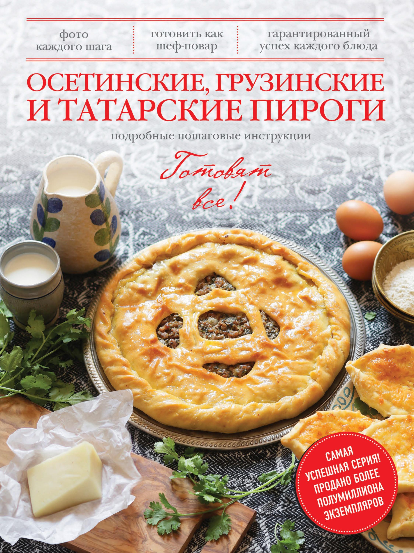 Отсутствует Осетинские, грузинские и татарские пироги отсутствует 50 рецептов осетинские абхазские татарские пироги и другая выпечка