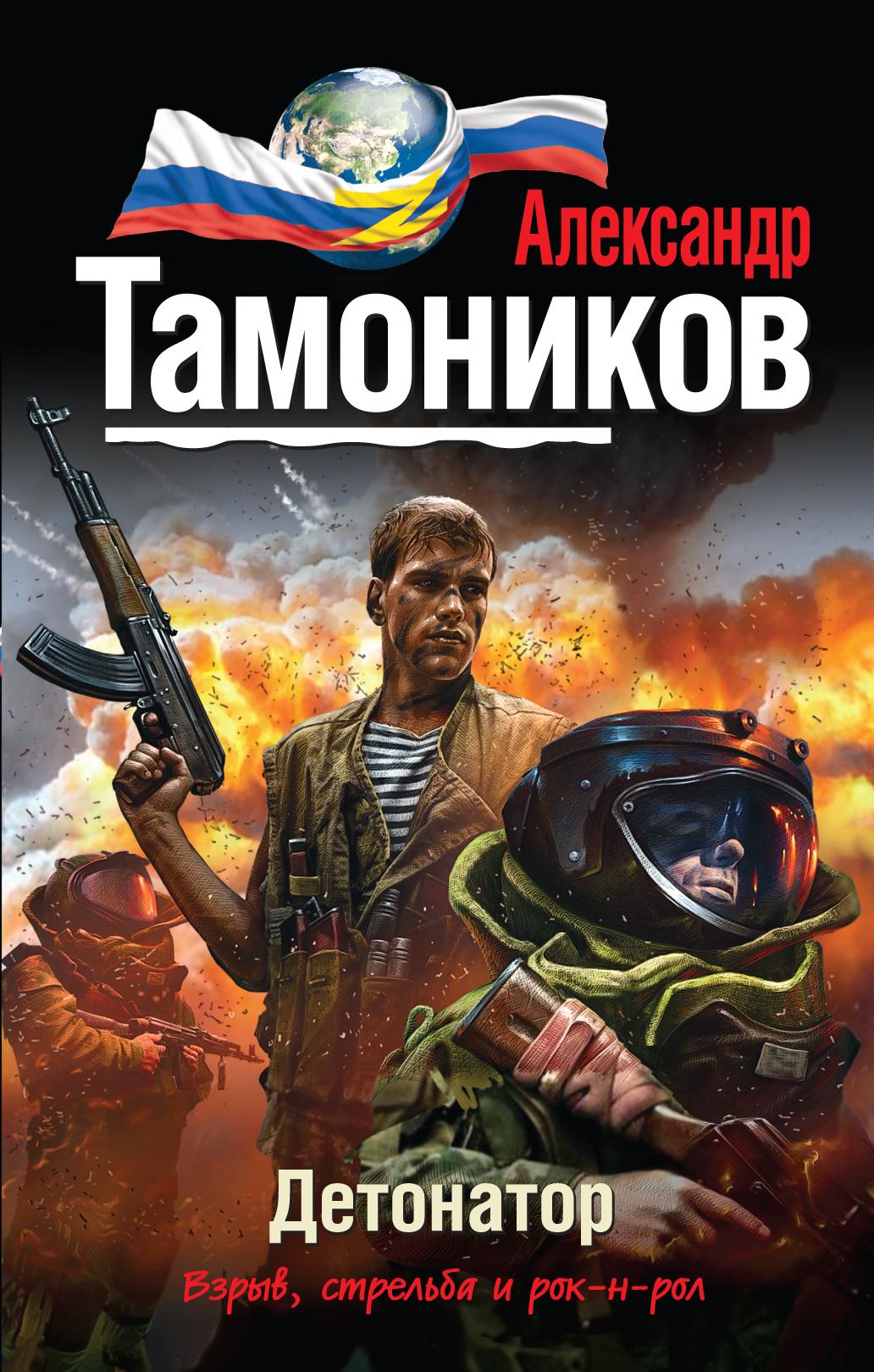 Александр Тамоников Детонатор александр тамоников смертельное вещество