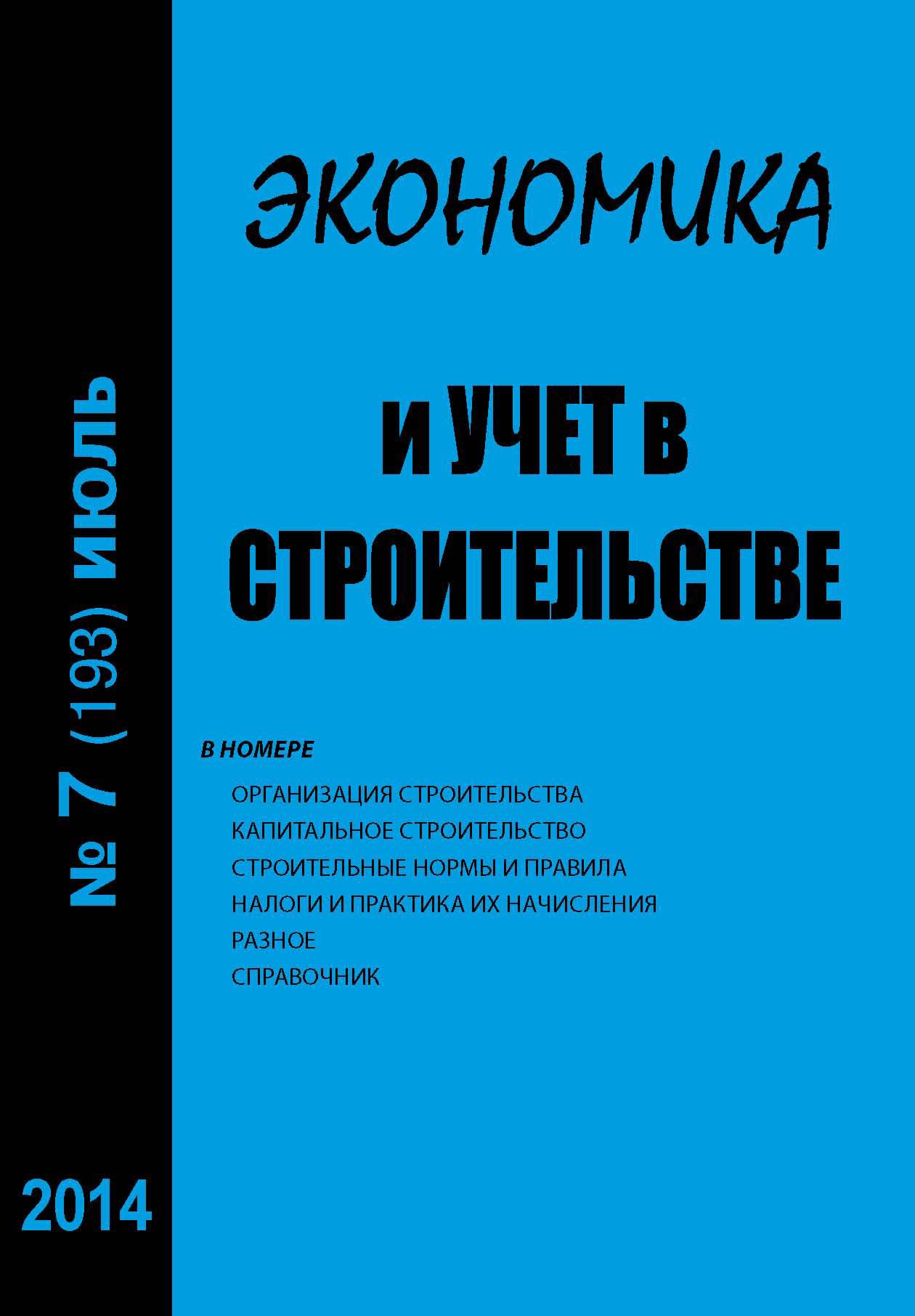 Отсутствует Экономика и учет в строительстве №7 (193) 2014