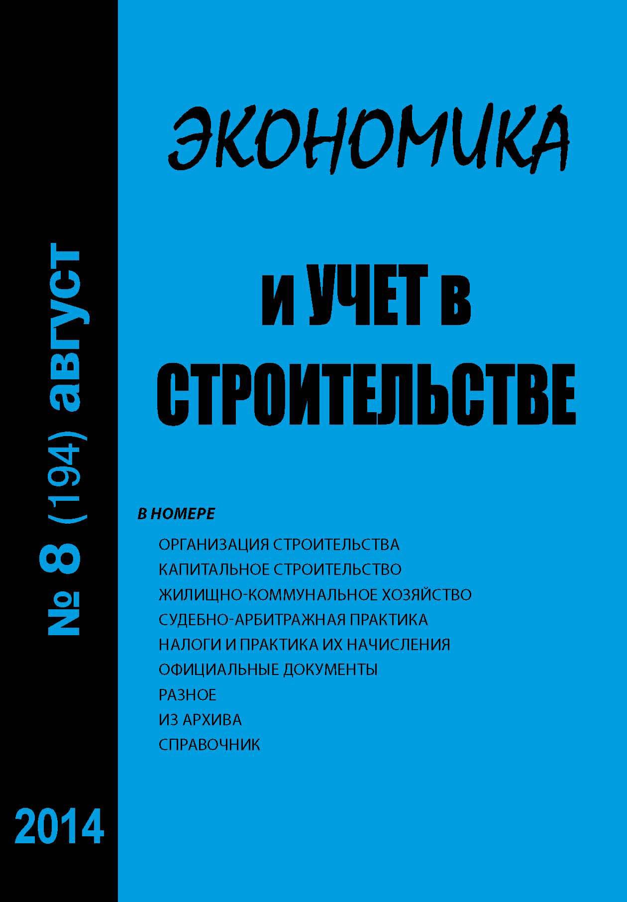 Отсутствует Экономика и учет в строительстве №8 (194) 2014