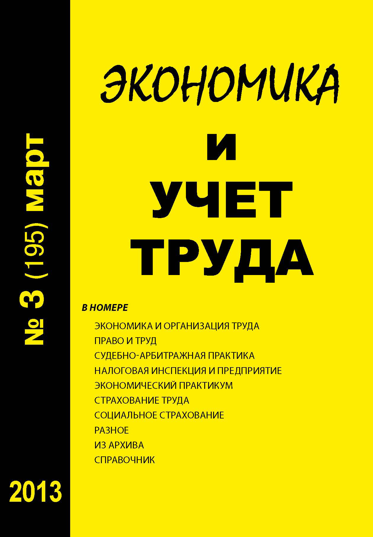 Отсутствует Экономика и учет труда №3 (195) 2013 в д роик социальное страхование теория и практика организации учебник
