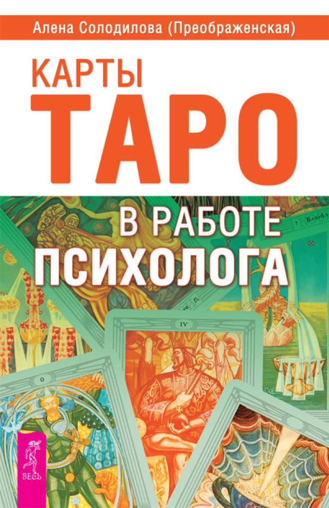 цена на Алена Солодилова (Преображенская) Карты Таро в работе психолога