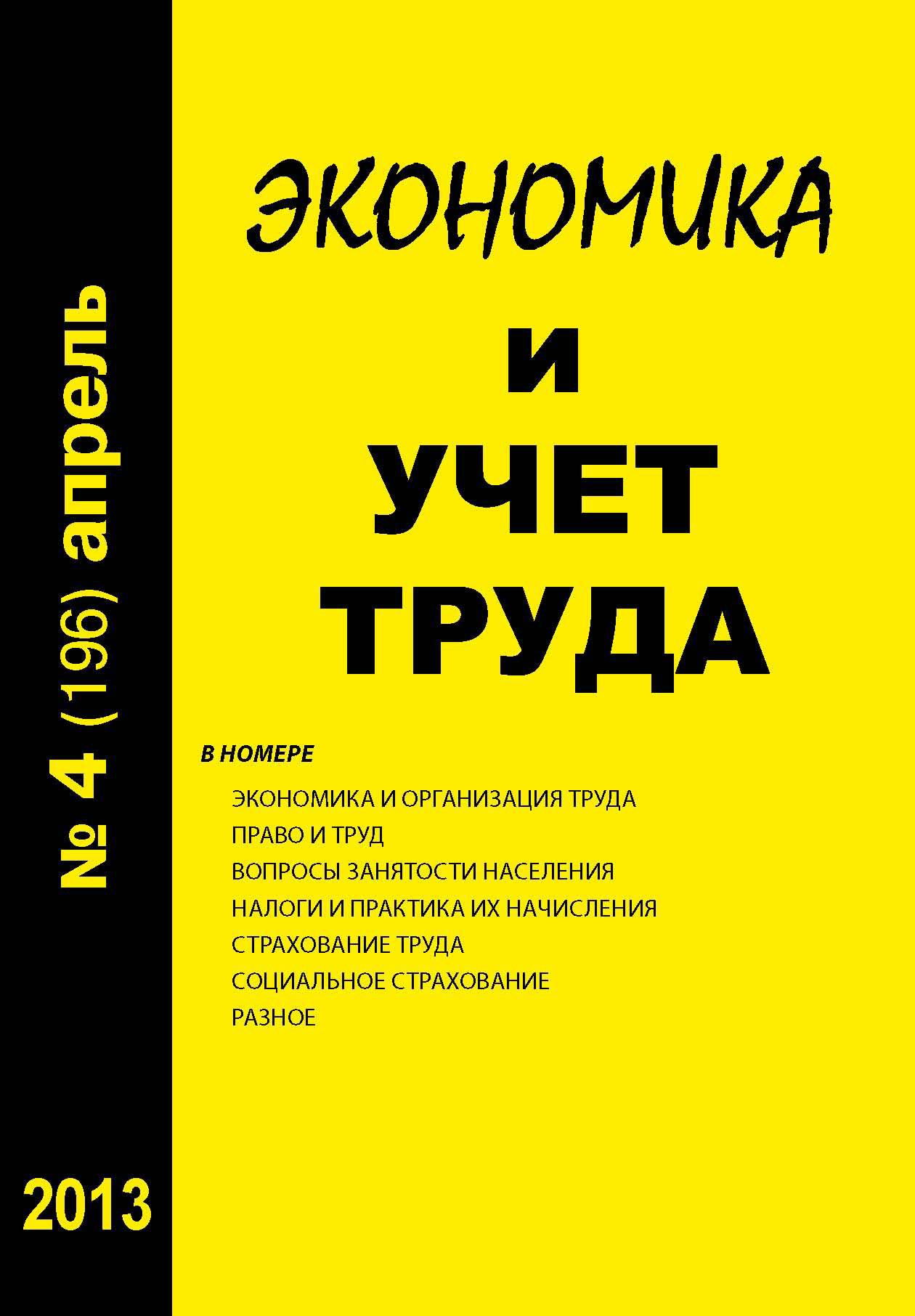 Отсутствует Экономика и учет труда №4 (196) 2013 в д роик социальное страхование теория и практика организации учебник