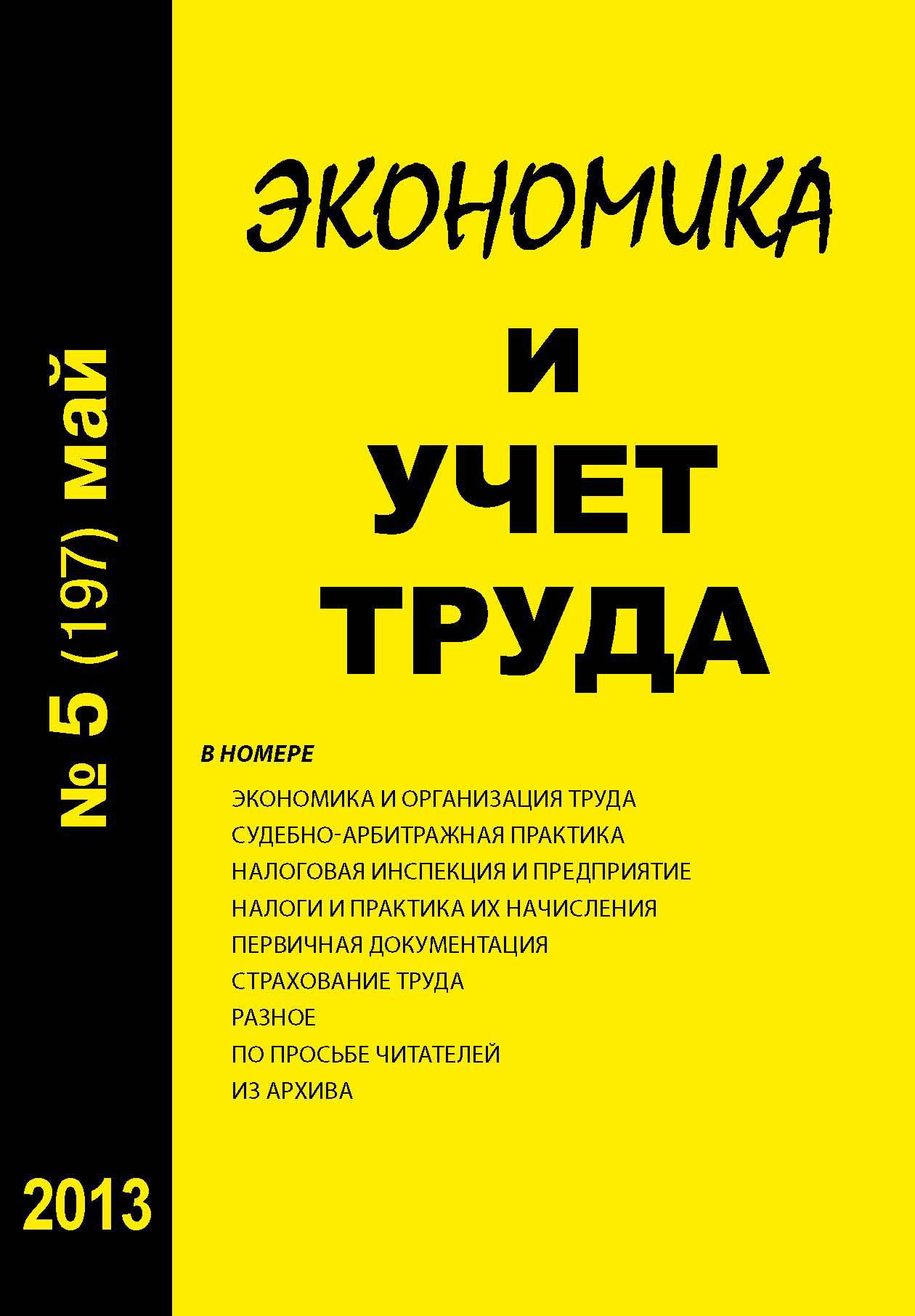 Отсутствует Экономика и учет труда №5 (197) 2013