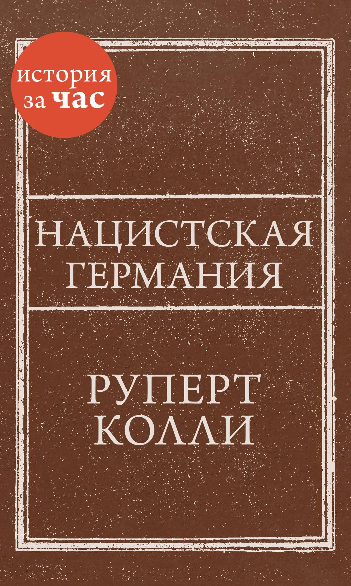 Руперт Колли Нацистская Германия