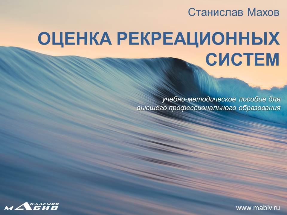 фото обложки издания Оценка рекреационных систем