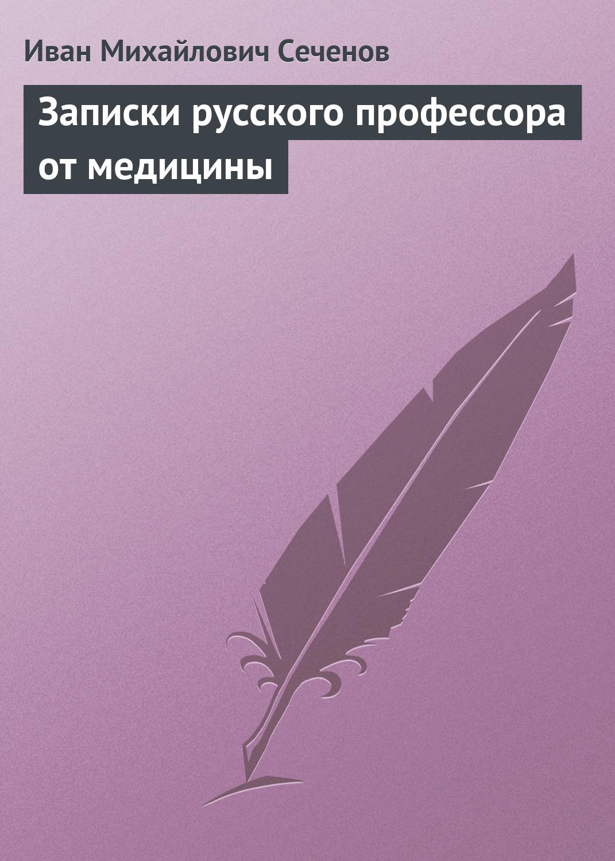 zapiski russkogo professora ot meditsiny