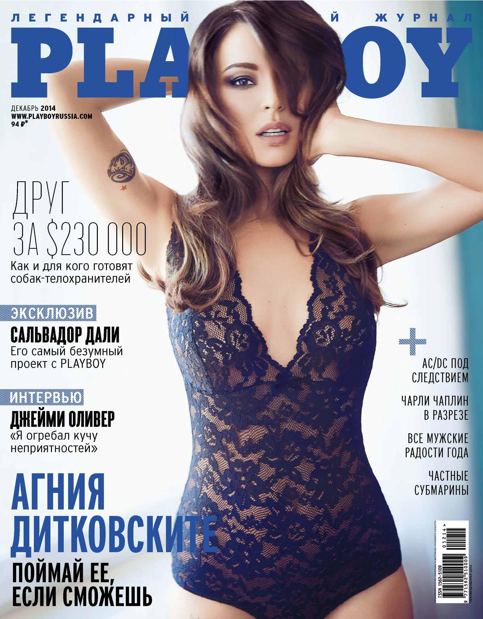 Отсутствует Playboy №12/2014 отсутствует playboy 12 2014