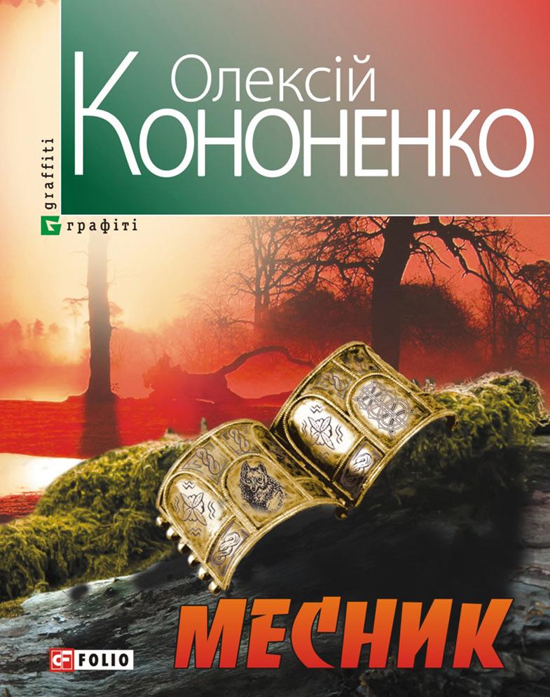 Олексій Кононенко Месник сборник історія україни очима письменників
