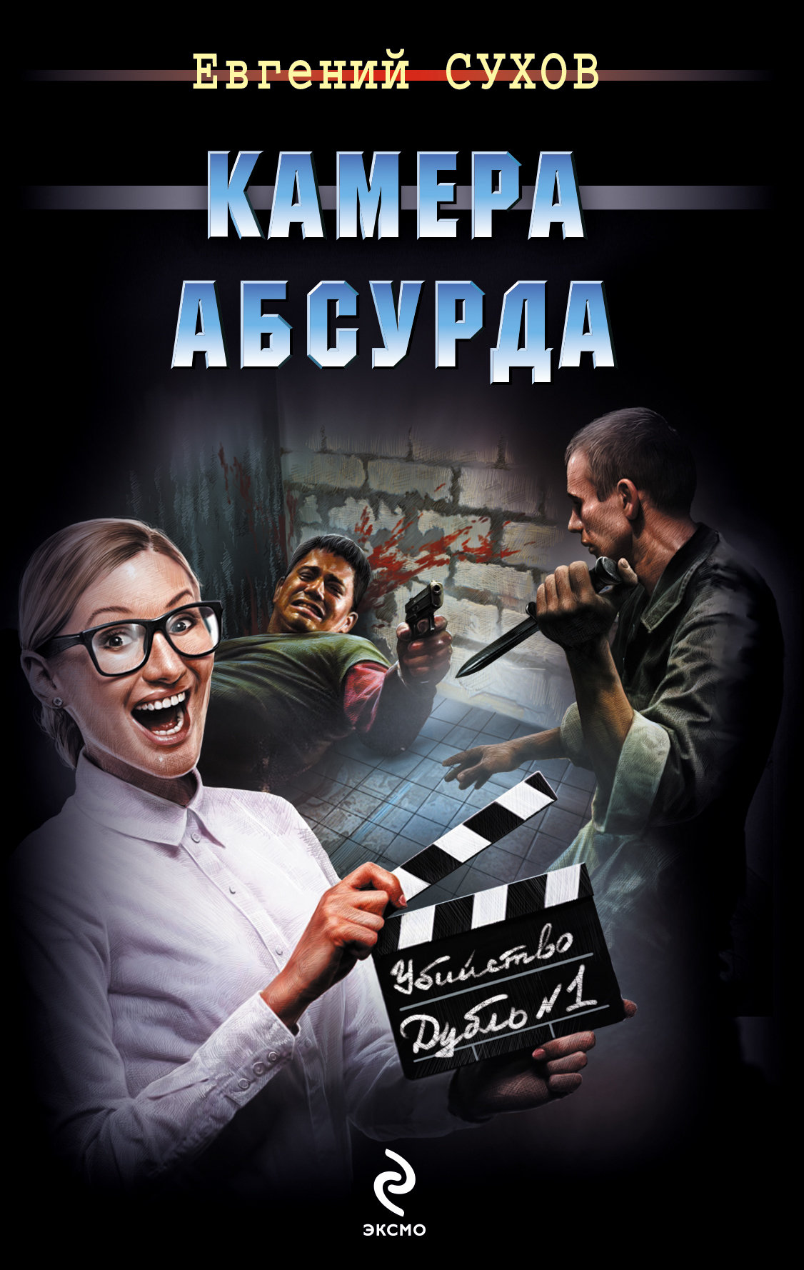 Евгений Сухов Камера абсурда евгений сухов криминальный репортер