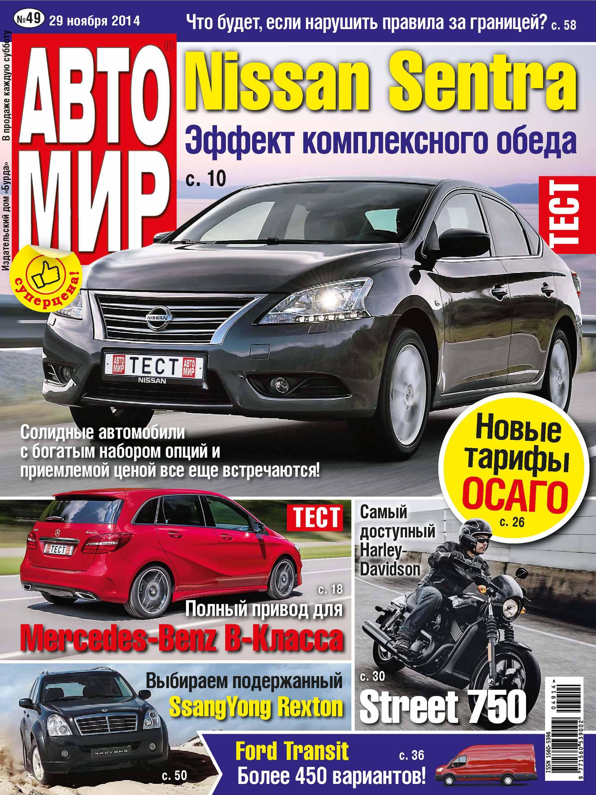 ИД «Бурда» АвтоМир №49/2014 ид бурда автомир 35 2014