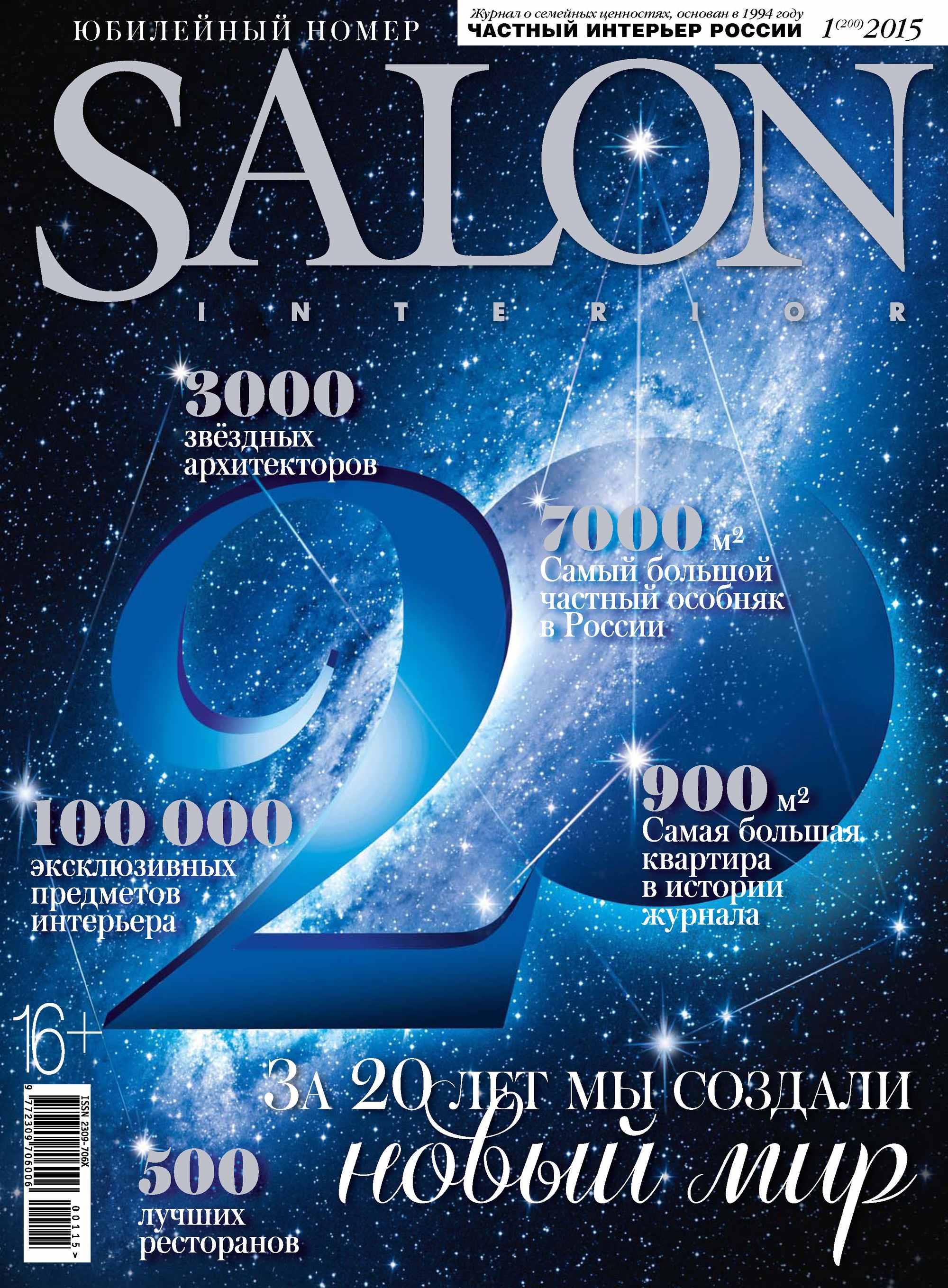 все цены на ИД «Бурда» SALON-interior №01/2015 онлайн