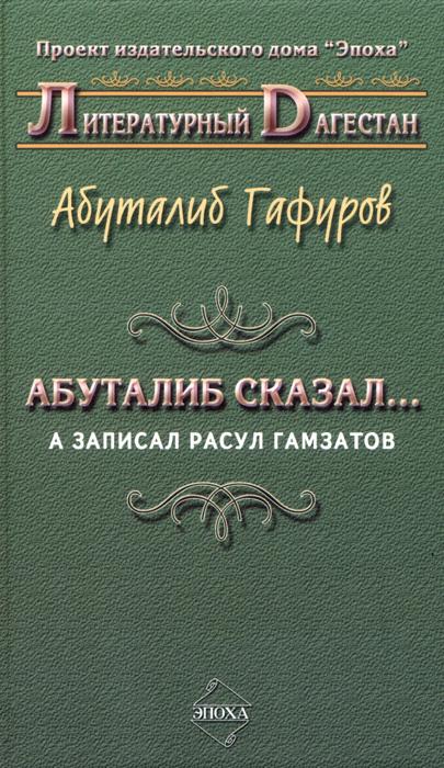 Абуталиб сказал… А записал Расул Гамзатов (сборник)