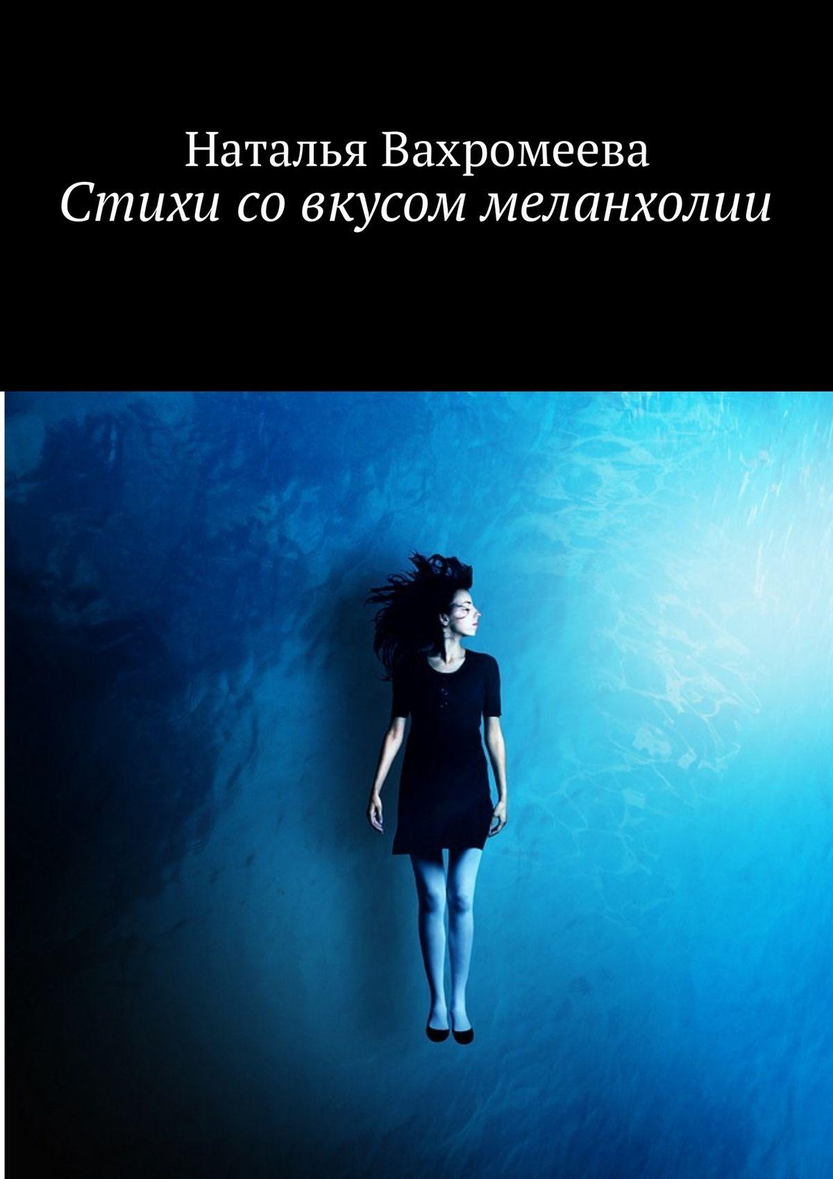 Наталья Вахромеева Стихи совкусом меланхолии э и гальперин нехирургические мысли и вновь возвращаясь к себе…