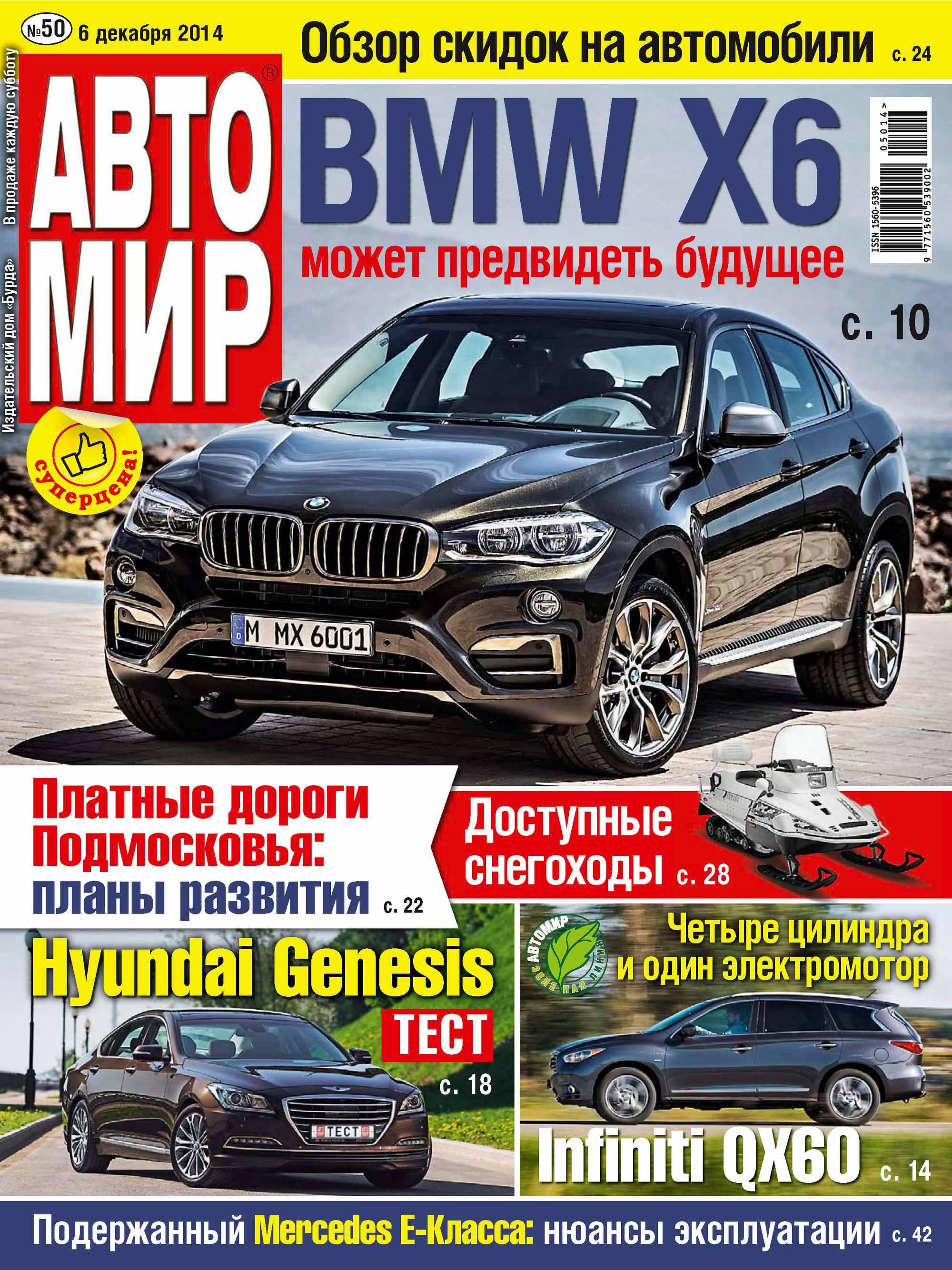 ИД «Бурда» АвтоМир №50/2014 ид бурда автомир 35 2014