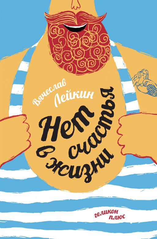 цены на Вячеслав Лейкин Нет счастья в жизни  в интернет-магазинах