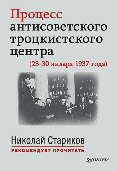 Отсутствует Процесс антисоветского троцкистского центра (23-30 января 1937 года) отсутствует процесс антисоветского троцкистского центра 23 30 января 1937 года