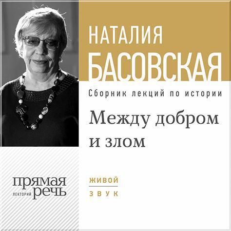 Наталия Басовская Лекция «Между добром и злом» наталия басовская лекция анна болейн