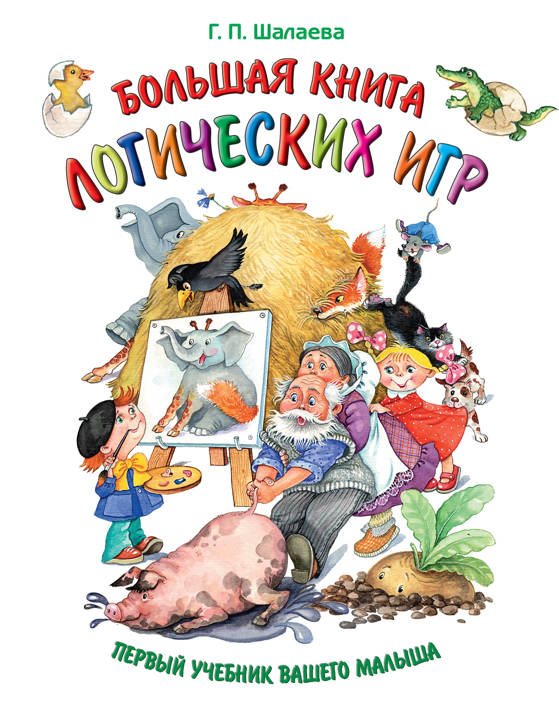 Г. П. Шалаева Большая книга логических игр г п шалаева большая новогодняя книга