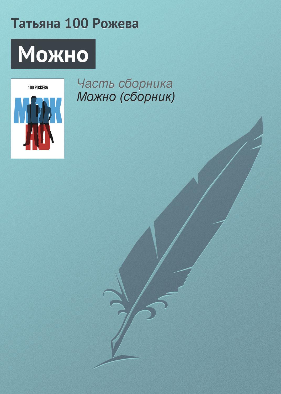 Татьяна 100 Рожева Можно татьяна 100 рожева можно сборник