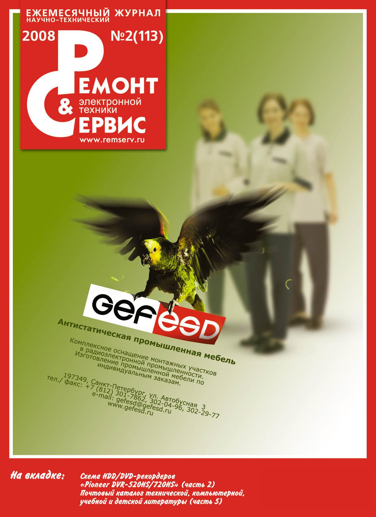 Фото - Отсутствует Ремонт и Сервис электронной техники №02/2008 автоэлектроника